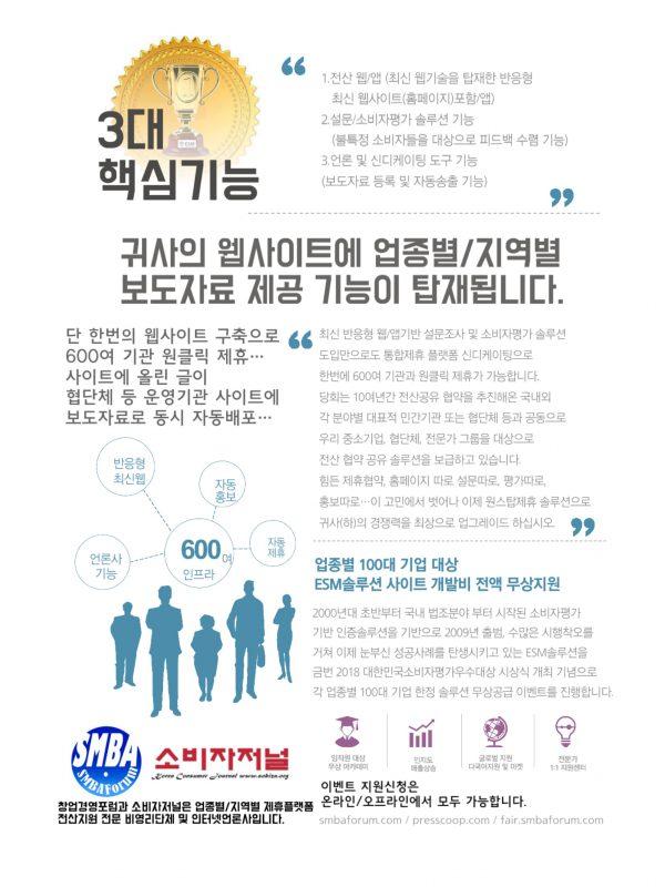 ESM랜딩사이트솔루션 이밴트 – 창업경영포럼 소비자저널 제공